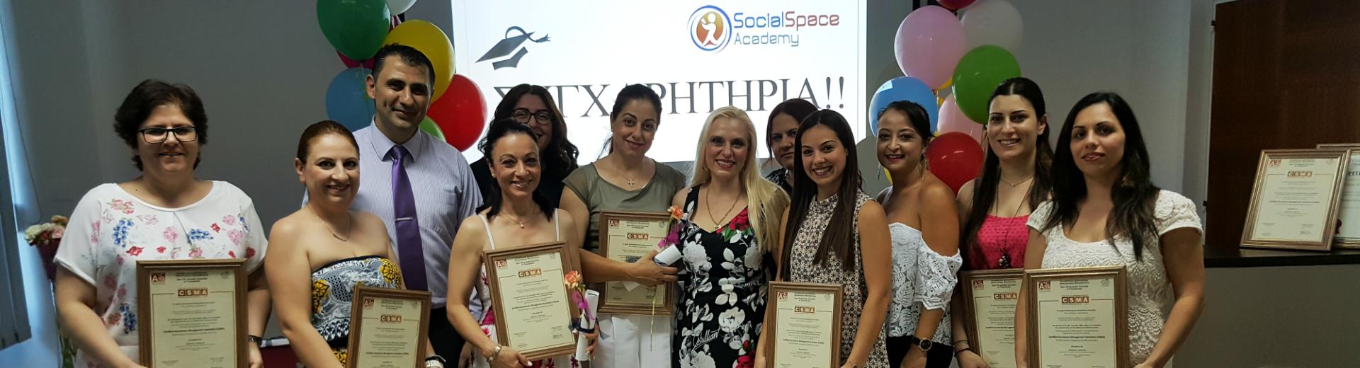 Η SocialSpace Academy απονέμει πιστοποιήσεις!