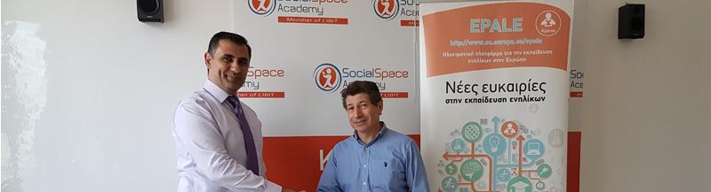 Επιτυχία της SocialSpace Academy στον διαγωνισμό του ΥΠΠ για το ευρωπαϊκό έργο EPALE – Ανάληψη Σύμβασης