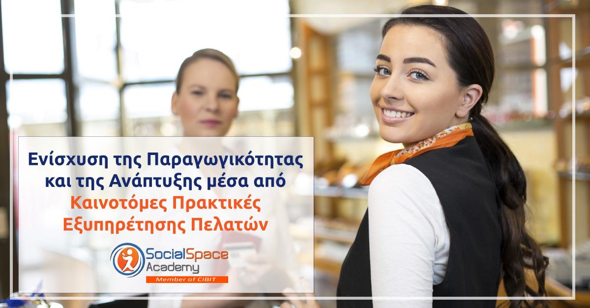 Δωρεάν Εκπαίδευση και Συμβουλευτική στην Εξυπηρέτηση Πελατών