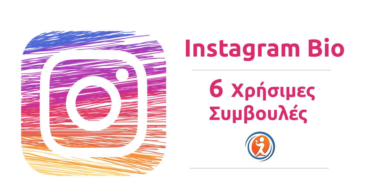Instagram Bio: 6 Χρήσιμες Συμβουλές