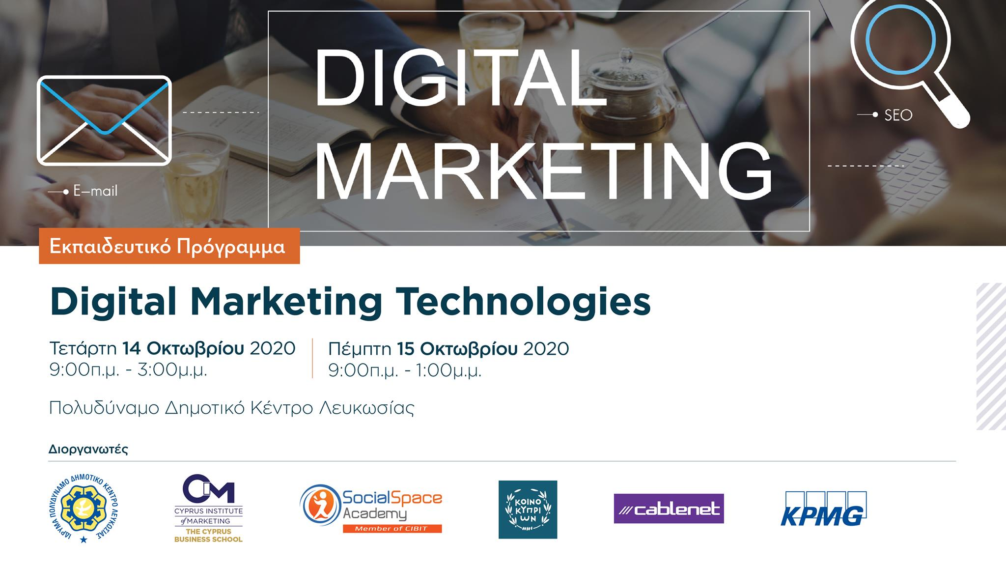 2ο Digital Marketing Technologies Workshop