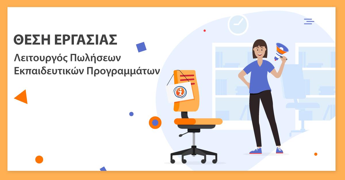 Θέση Εργασίας: Λειτουργός Πωλήσεων Εκπαιδευτικών Προγραμμάτων