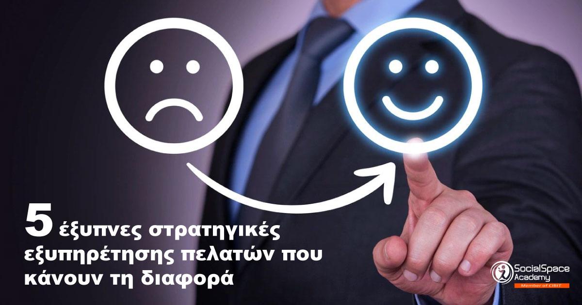 Πέντε έξυπνες στρατηγικές εξυπηρέτησης πελατών που κάνουν τη διαφορά