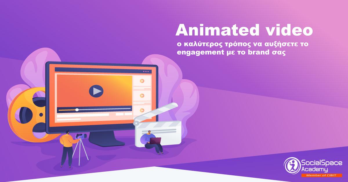 Αnimated video: ο καλύτερος τρόπος να αυξήσετε το engagement με το brand σας. Μάθετε πώς!