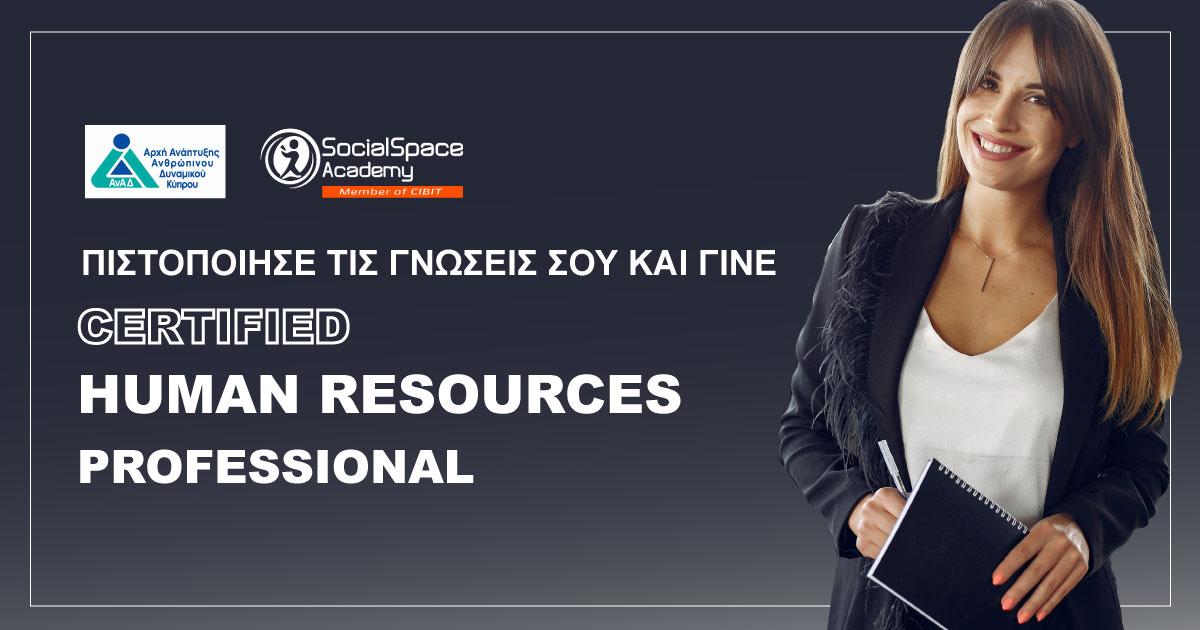 Γίνε Certified Human Resources Professional